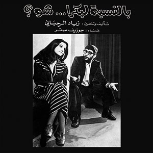 Review of Bennesbeh Labokra… Chou?