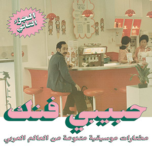 Review of Habibi Funk 015: An Eclectic Selection of Music from the Arab World, Part 2